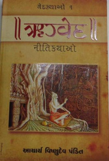 Vedkathao-1  -  Rughvedni Nitikathao Gujarati Book by Aacharya Vishnudev Pandit