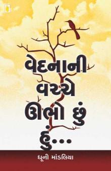 Vedna Ni Vachhe Ubho Chhu Hu Gujarati Book Written By Dhuni Mandaliya