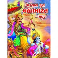 Vedvyaskrut Mahabharat Gujarati Book Written By Vedvyas