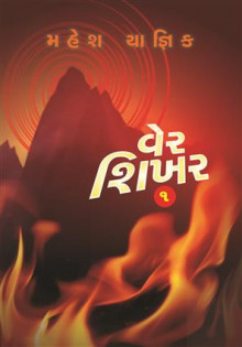 Ver Shikar Part 1, 2 Gujarati Book by Mahesh Yagnik