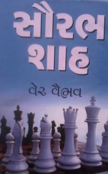 Ver Vaibhav Gujarati Book Written By Saurabh Shah
