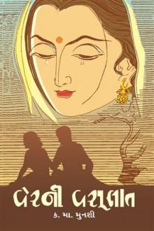 Verni Vasulat Gujarati Book by K M Munshi