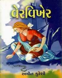Vervikher Bhag-12 (book)