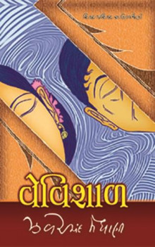 Vevishal - Vevishad Gujarati Book by Zaverchand Meghani