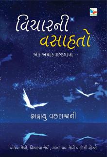 Vicharni Vasahato Gujarati Book by Bhadrayu Vachcharajani