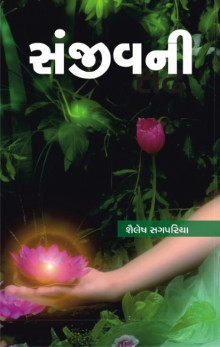 Sanjivani Gujarati Book by Shailesh Sagpariya Buy Online  સંજીવની