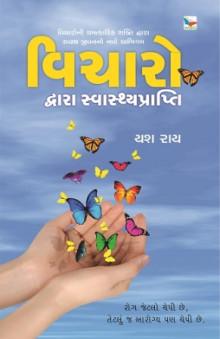 Vicharo Dwara Swasthay Prapti Gujarati Book Written By Yash Rai