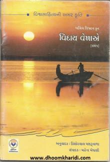Viday Vela E Gujarati Book Written By Mahendra Meghani