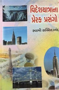 Videsh Yatra na prerak Prasango Gujarati Book by Swami Sachidanandji