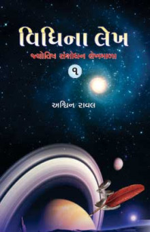 Vidhi Na Lekh Vol 1,2 Gujarati Book Written By Ashwin Raval