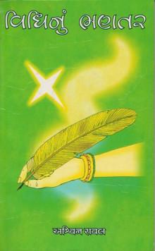 Vidhinu Bhantar Gujarati Book Written By Ashwin Raval