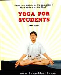 Vidhyarthio Mate Yog Gujarati Book Written By Bhandev