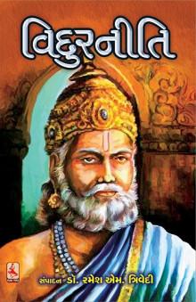 Vidur Niti Book In Gujarati buy online  વિદુરનીતિ ગુજરાતી માં