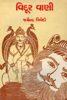 Vidurvani Gujarati Book Written By Jayendra Tridevi