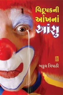 Vidushak Ni Aankh Na Aansu Gujarati Book by Bakul Tripathi