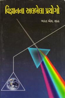 Vignan na Albela Prayogo Gujarati Book by Bharat Shah
