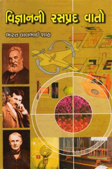 Vignan Ni Rasprad Vaato Gujarati Book by Bharat Lalbhai Shah