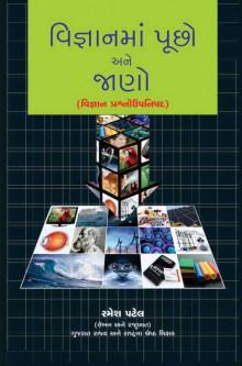 Vignanma Pucho Ane Jano  Gujarati Book Written By Ramesh Patel