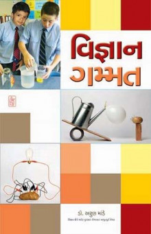 Vigyan Gammat Gujarati Book by General Author