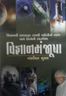 Vigyanmanjusha Gujarati Book by Bansidhar Sukla