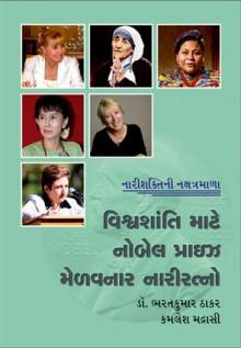 Vijali Ne Zabakare Gujarati Book by Vijay Shah