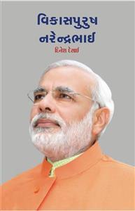 VikaspurushNarendrabhai Gujarati Book by Dinesh Desai