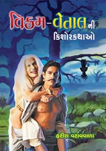Vikram Vetal Ni Kishor Kathao Gujarati Book by Harish Vatavwala