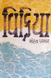 Vikriya Gujarati Book Written By Mohan Parmar