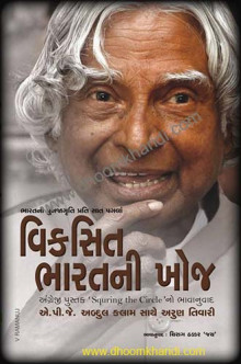 Viksit Bharat Ni Khoj - Vikasit Bharatni Khoj in Gujarati Gujarati Book by A P J Abdul Kalam
