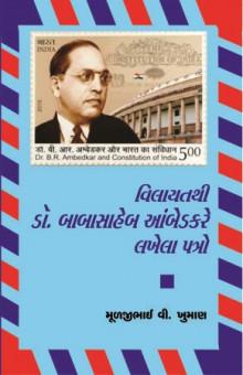 Vilayatthi Dr. Babasaheb Ambedkar Lakhela Patro Gujarati Book Written By Muljibhai V. Khuman
