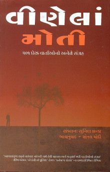 Vinela Moti Gujarati Book Written By Sunil Handa