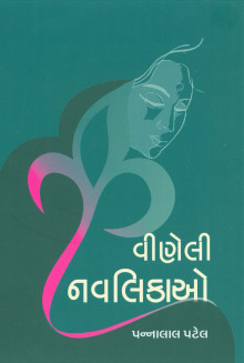 Vineni Navalikao Gujarati Book by Pannalal Patel