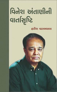 Vinesh Antani Ni Varta Srushti Gujarati Book by Harish Vatavwala