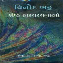 Vinod Bhattni Shreshth Hasyarachnao Gujarati Book by Vinod Bhatt