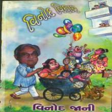 Vinod Vihar Gujarati Book by Vinod Jani