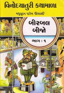 Vinodchaturi Kathamala Part 1 Gujarati Book Written By Madhusudan Parekh