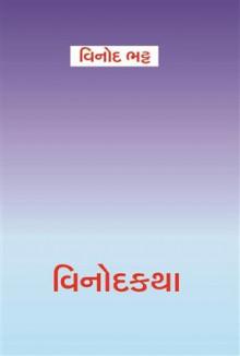 Vinodkatha Gujarati Book by Vinod Bhatt