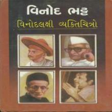 Vinodlakshi Vyaktichitro Gujarati Book by Vinod Bhatt