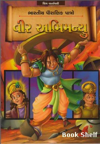 Vir Abhimanyu  Gujarati Book Written By General Author