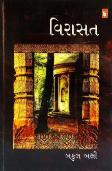 Virasat Gujarati Book Written By Bakul Bakshi