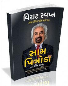 Virat Swapna (Gujarati Translation of Dreaming Big My Journey To Connect India) Gujarati Book Written By Sam Pitroda