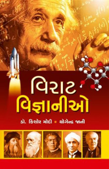 Virat Vignyanio Gujarati Book Written By Yogendra Jani