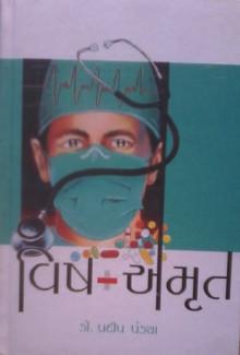 Vish Amrut Part 1 2 Gujarati Book Written By Pradip Pandya