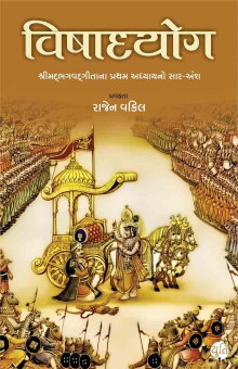 Vishadyog Yuti Gujarati Book Written By general author
