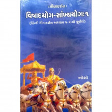 Gitadarshan - Vishadyog - Sankhyayog 1 Gujarati Book Written By Osho