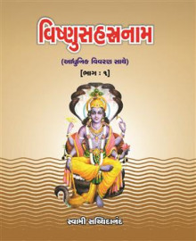 Vishnu Sahastranaam Vol 1 and 2 - Adhunik Vivran Sathe Gujarati Book by Swami Sachchidanand