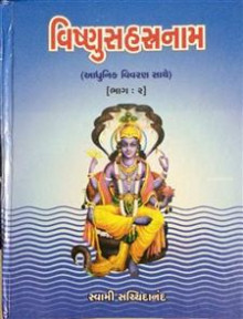 Vishnu Sahastranam Part 2 Gujarati Book by Swami Sachidanandji