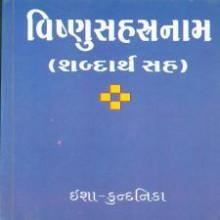 Vishnusahastranam Gujarati Book by Kundanika Kapadia