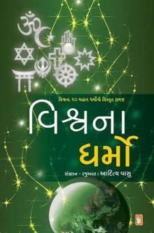 Vishva Na Dharmo Gujarati Book by Aditya Vasu