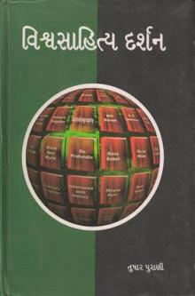 Vishvasahitya Darshan Gujarati Book by Tushar Purani